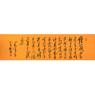 魏鸿六尺对开书法作品《毛主席诗词》