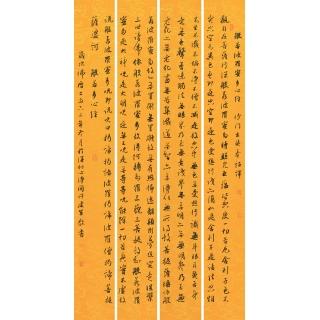 【已售】佛经佛语 许建军四条屏书法《般若波罗蜜多心经》