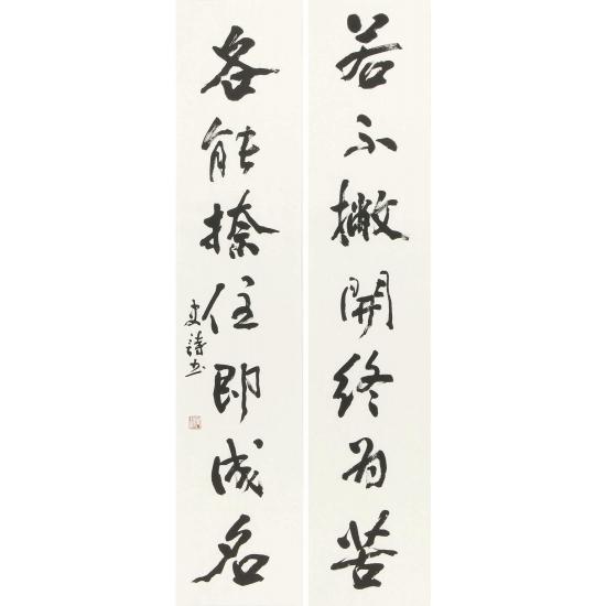 中书协会会员史诗对联书法作品《撇捺人生对联》