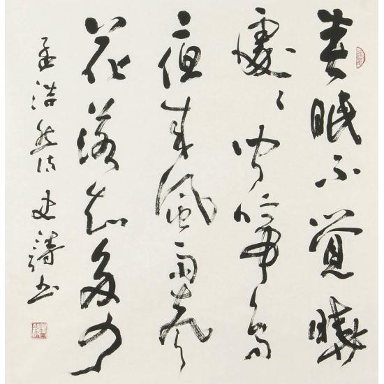 中国书法家协会会员史诗四尺斗方书法作品《春晓》