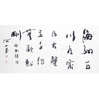 【已售】董河山四尺横幅书法作品《海纳百川》