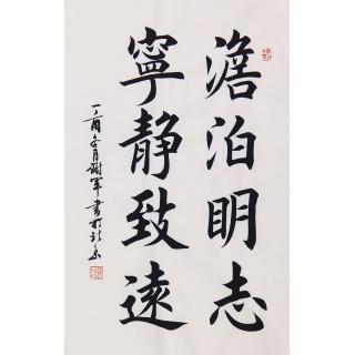 【已售】谢军书法作品《淡泊明志 宁静致远》