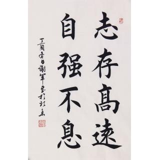 【已售】谢军书法作品《志存高远 自强不息》