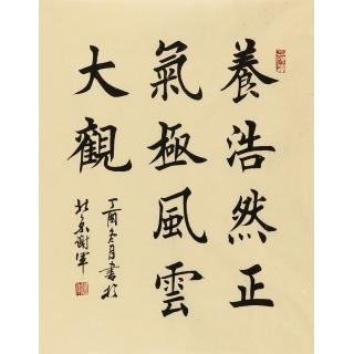 【已售】谢军楷书书法《养浩然正气 极风云大观》