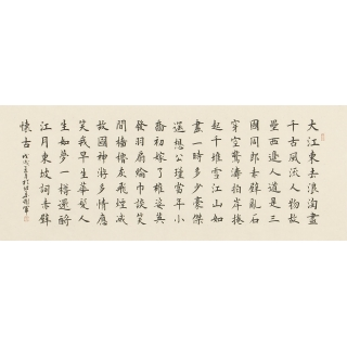 大气古诗词 谢军楷书书法《念奴娇·赤壁怀古》