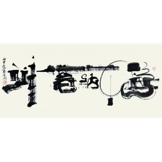 【已售】向月樵四尺横幅书法作品《海纳百川》