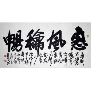 名家字画 书法家协会理事周有信书法《惠风和畅》