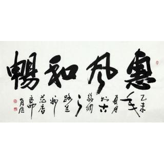 世界华人书画副主席周有信书法《惠风和畅》