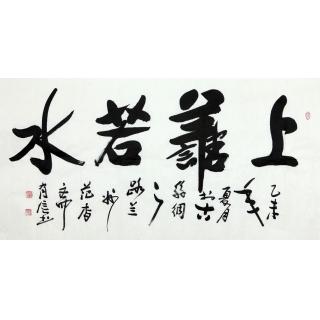 世界华人书画副主席周有信书法《上善若水》