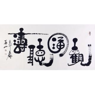 实力派书画家蓝山四尺横幅书法作品《观海听涛》