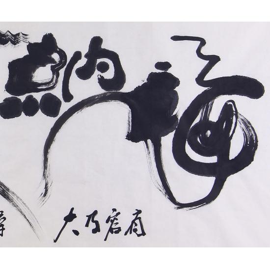 军旅书画家 蓝山四尺横幅书法作品《海纳百川》