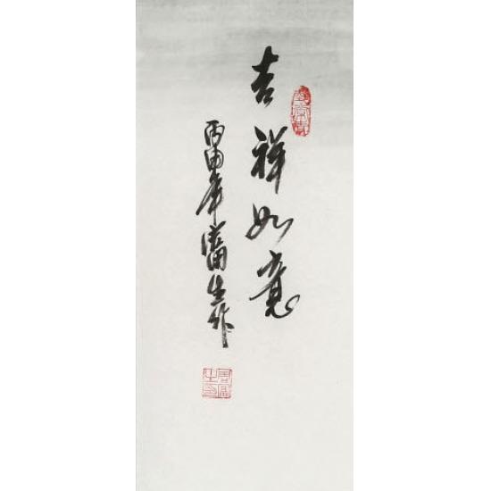 河南美协周富生四尺雄鸡图《吉祥如意》