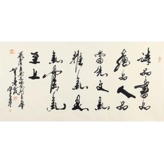 国家一级美术师贺秉发四尺横幅书法作品