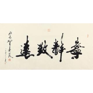 著名书画家贺秉发四尺书法作品《宁静致远》