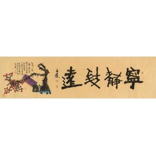 中国诗画协会理事董平茶 六尺对开《宁静致远》