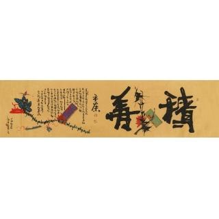 中国诗画协会理事董平茶 六尺对开《積善》