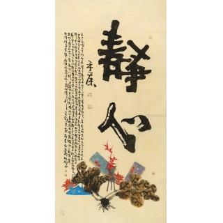 【已售】中国诗画协会理事董平茶 四尺书法《静心》