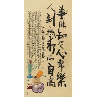 【已售】客厅装饰画 董平茶四尺书法《事能知足心常乐》
