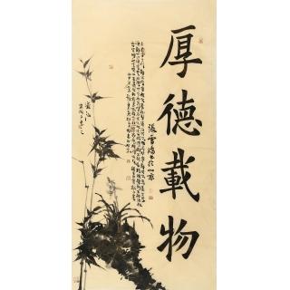 【已售】董平茶四尺竖幅书法《厚德载物》