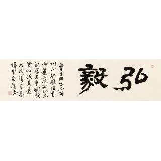 【已售】名家字画 柳传志办公室同款 史诗书法作品《弘毅》