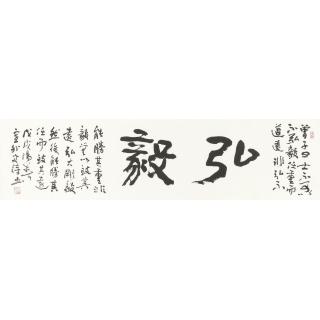 【已售】装饰画 柳传志办公室同款 史诗书法作品《弘毅》