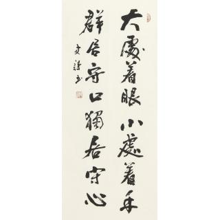 曾国藩经典名言 史诗三尺竖幅行书书法作品《大处着眼 小处着手》