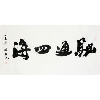【已售】著名书法家刘福友四尺书法作品《融通四海》