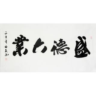 实力派书法家刘福友四尺书法作品《盛德大业》