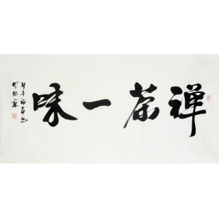 刘福友四尺横幅书法作品《禅茶一味》