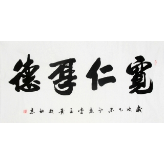 李孟尧四尺横幅书法作品《宽仁厚德》