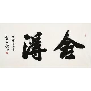 中书协 李孟尧 四尺书法《舍得》