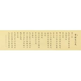 曾国藩六戒 包姮四尺对开书法作品楷书《六戒》