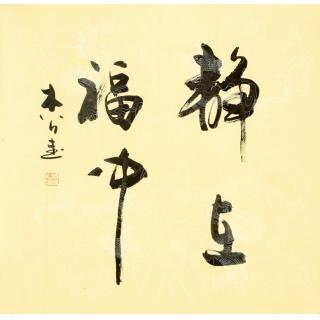 周选松四尺斗方书法作品《静在福中》