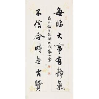 李鸿章名言警句 张小东对联书法作品《每逢大事有静气》