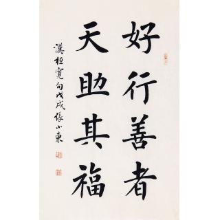 玄关字画 王雪阳楷书书法《好行善者 天助其福》