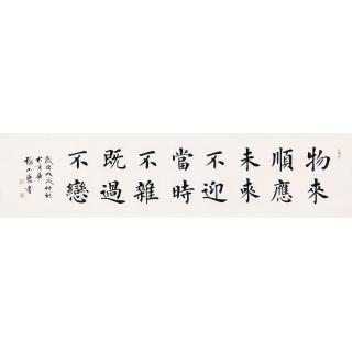 曾国藩经典名言 张小东楷书书法《物来顺应》