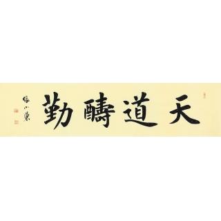 【询价】励志书法 张小东新品书法《天道酬勤》