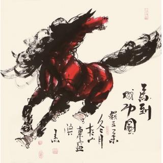 【已售】国画马 王杰斗方动物画《马到成功图》