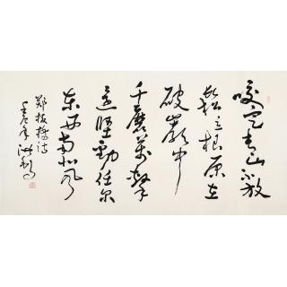 草书书法 王洪锡四尺横幅精品书法《竹石》
