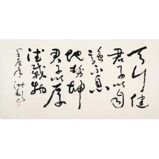 励志书法 王洪锡四尺草书作品《天行健君子以自强不息》