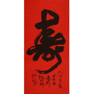 中国书画家协会副主席王洪锡 四尺草书《寿》