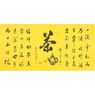 【已售】于雪义四尺横幅书法作品《茶》