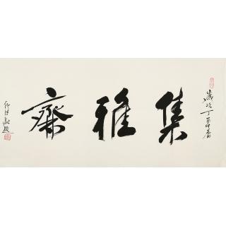 中国道教协会会长任法融 四尺书法作品《集雅斋》