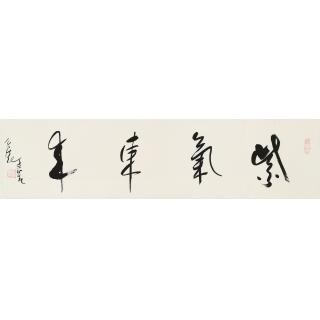 【已售】中国道教协会会长任法融 四尺对开书法作品《紫气东来》