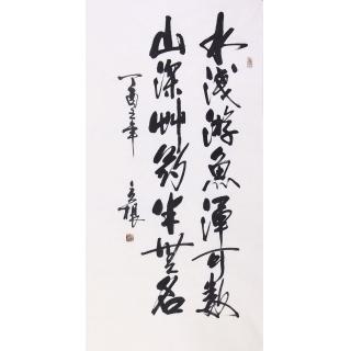中国书画院院士崔立根四尺书法作品《山行》