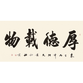 【已售】著名书法家张文四尺横幅书法作品《厚德载物》