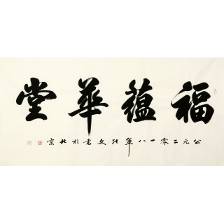 著名书法家张文四尺横幅书法作品《福蕴华堂》