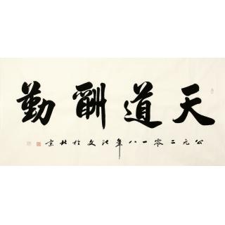 【已售】励志书法 张文四尺横幅行书书法《天道酬勤》