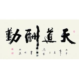 著名书法家顾凤耀四尺书法《天道酬勤》