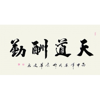 著名书法家冯建勇四尺书法作品《天道酬勤》